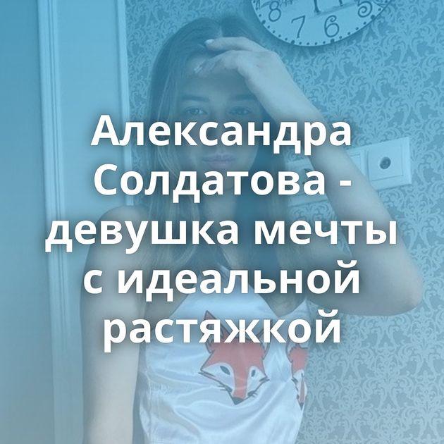 Александра Солдатова - девушка мечты с идеальной растяжкой