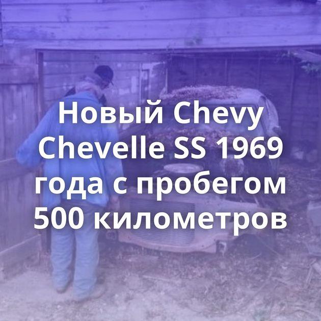 Новый Chevy Chevelle SS1969 года спробегом 500километров