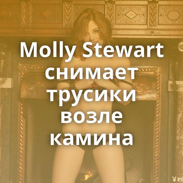 Molly Stewart снимает трусики возле камина