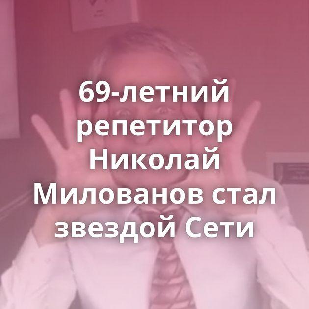 69-летний репетитор Николай Милованов стал звездой Сети