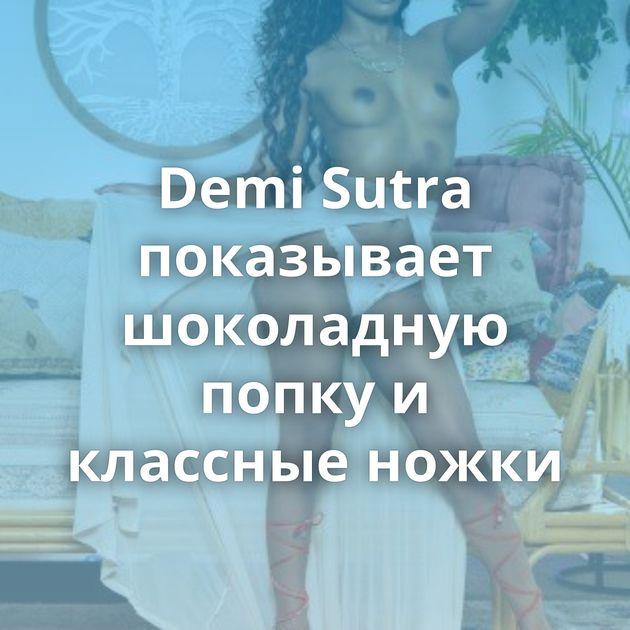 Demi Sutra показывает шоколадную попку и классные ножки