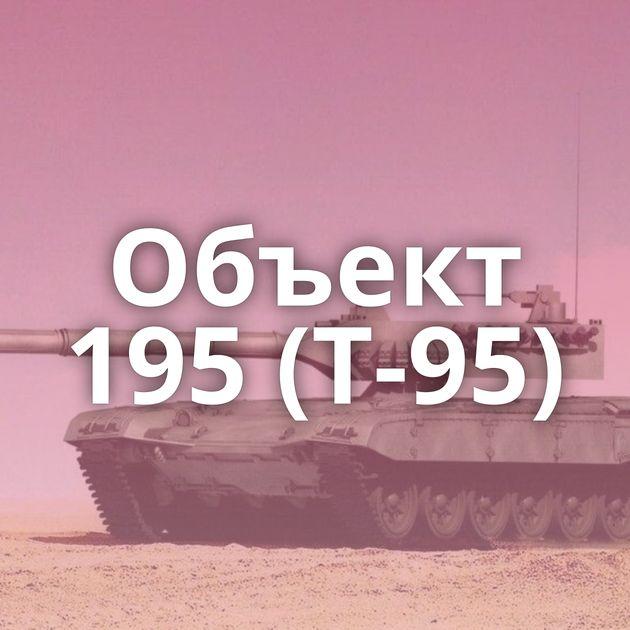 Объект 195(Т-95)