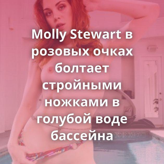Molly Stewart в розовых очках болтает стройными ножками в голубой воде бассейна