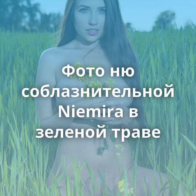 Фото ню соблазнительной Niemira в зеленой траве