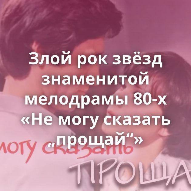 """Злой рокзвёзд знаменитой мелодрамы 80-х «Немогу сказать """"прощай""""»"""