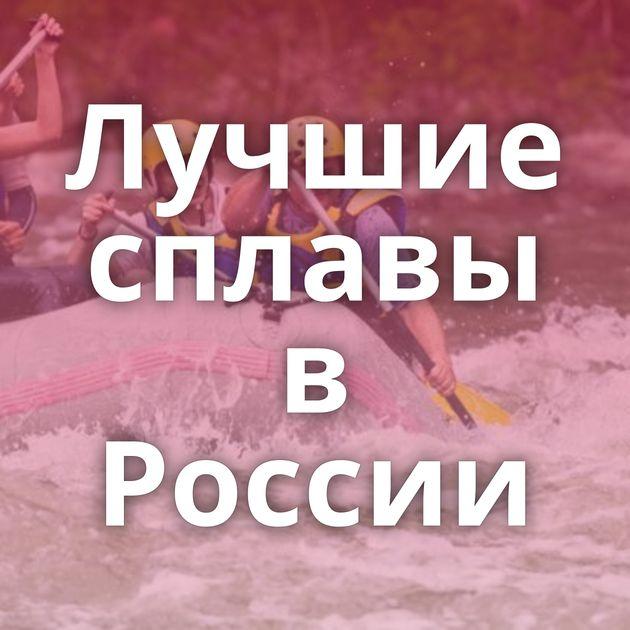 Лучшие сплавы в России