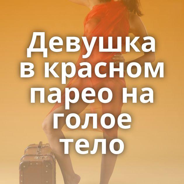 Девушка в красном парео на голое тело