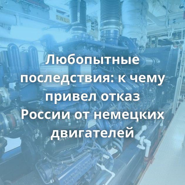 Любопытные последствия: кчему привел отказ России отнемецких двигателей