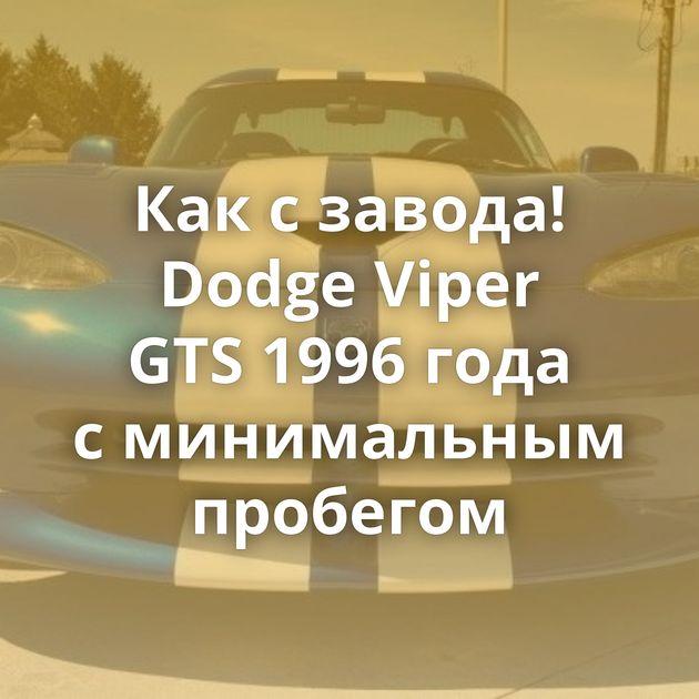 Каксзавода! Dodge Viper GTS1996 года сминимальным пробегом