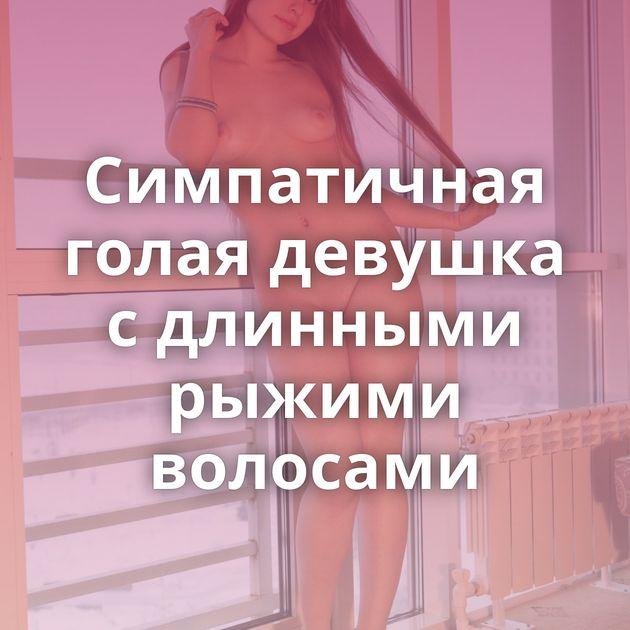 Симпатичная голая девушка с длинными рыжими волосами