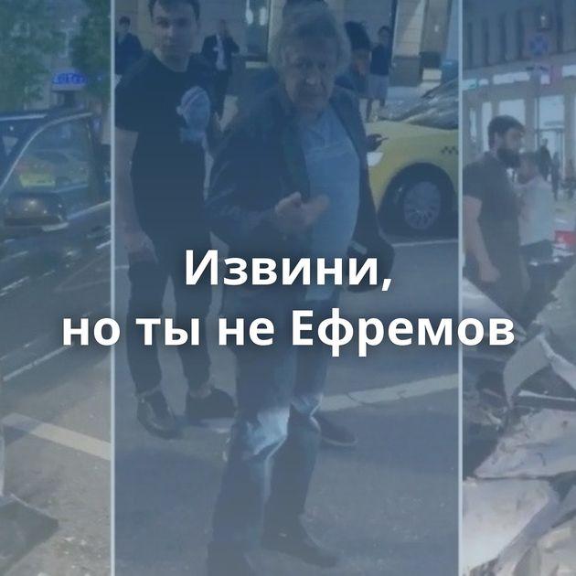 Извини, нотынеЕфремов