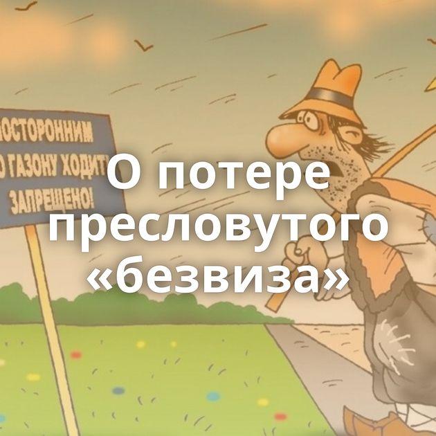 Опотере пресловутого «безвиза»