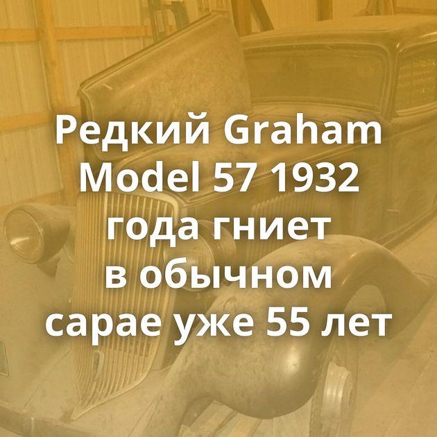 Редкий Graham Model 571932 года гниет вобычном сарае уже55лет
