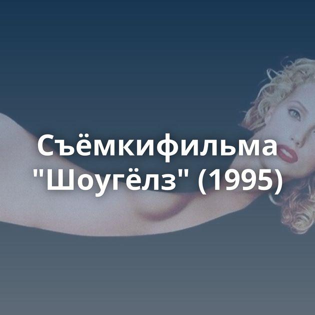 Съёмкифильма