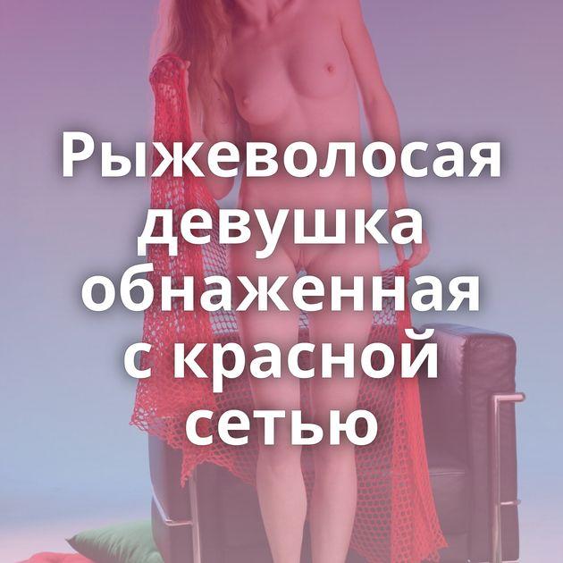 Рыжеволосая девушка обнаженная с красной сетью