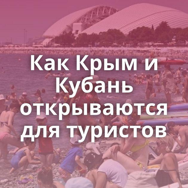 Как Крым и Кубань открываются для туристов