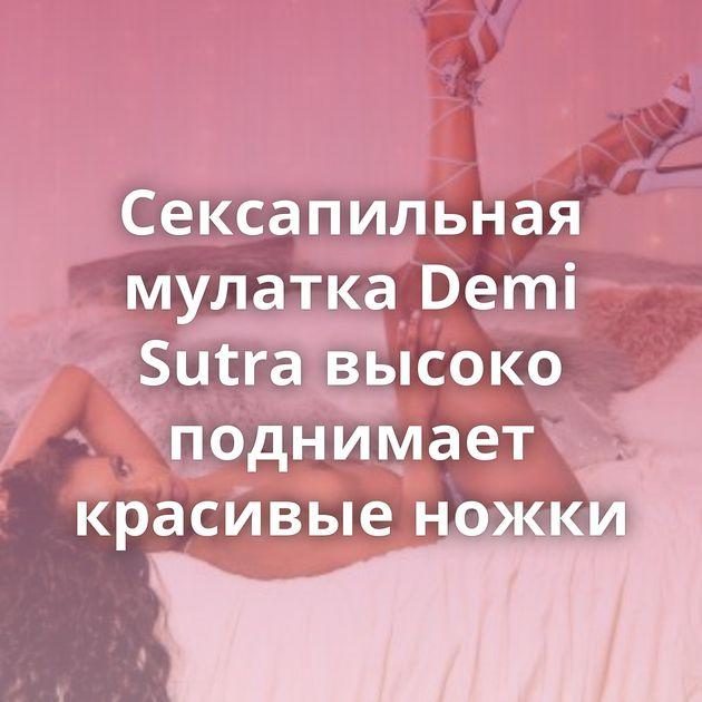Сексапильная мулатка Demi Sutra высоко поднимает красивые ножки