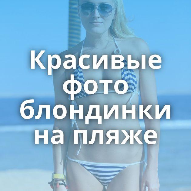 Красивые фото блондинки на пляже