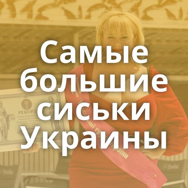 Cамые большие сиськи Украины