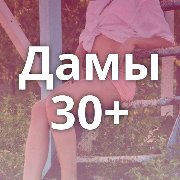 Дамы 30+
