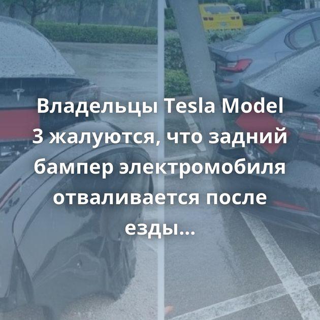 Владельцы Tesla Model 3жалуются, чтозадний бампер электромобиля отваливается после езды полужам