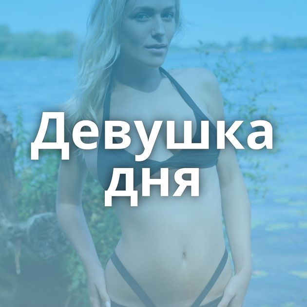 Девушка дня