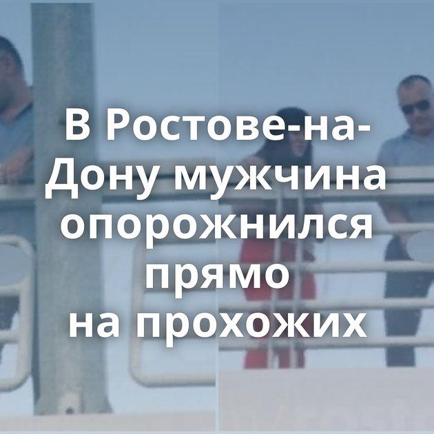 ВРостове-на-Дону мужчина опорожнился прямо напрохожих