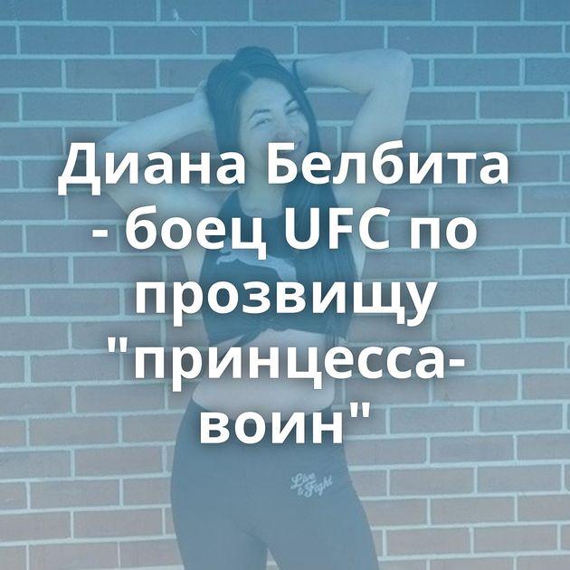 Диана Белбита - боец UFC по прозвищу
