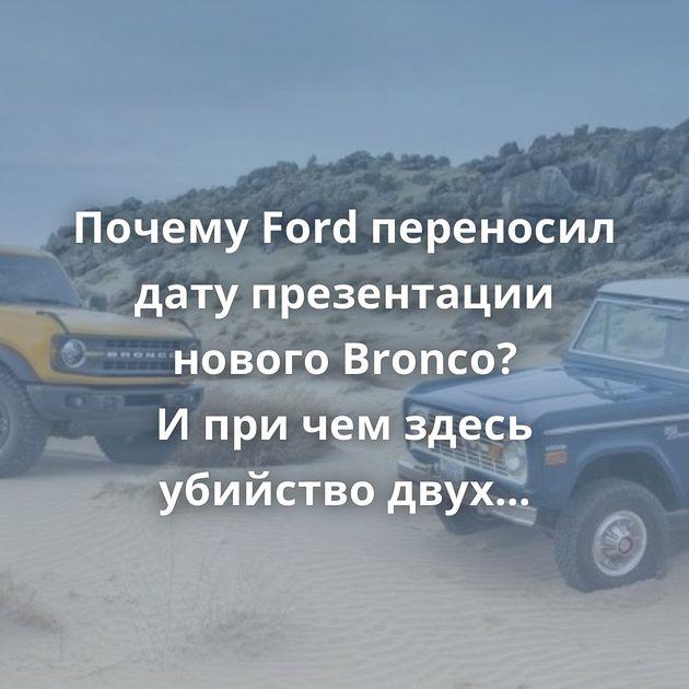 Почему Ford переносил дату презентации нового Bronco? Ипричемздесь убийство двух человек?
