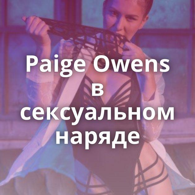 Paige Owens в сексуальном наряде