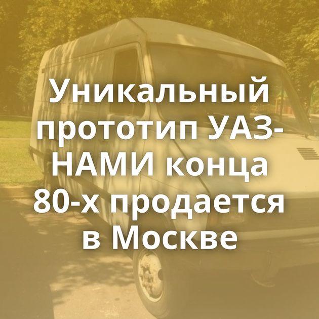 Уникальный прототип УАЗ-НАМИ конца 80-х продается вМоскве
