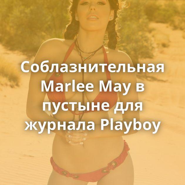 Соблазнительная Marlee May в пустыне для журнала Playboy