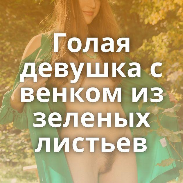Голая девушка с венком из зеленых листьев
