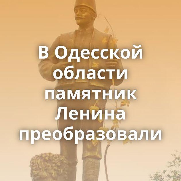 В Одесской области памятник Ленина преобразовали