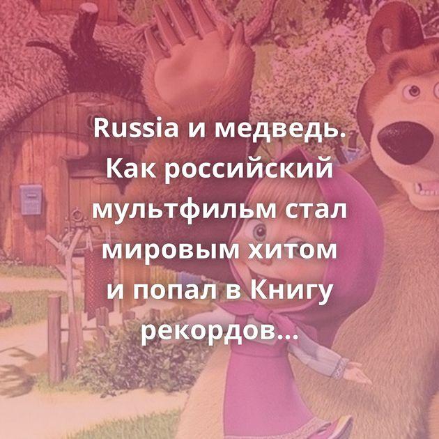 Russia имедведь. Какроссийский мультфильм стал мировым хитом ипопал вКнигу рекордов Гиннеса