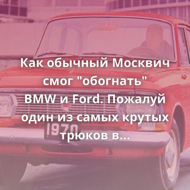 Какобычный Москвич смог
