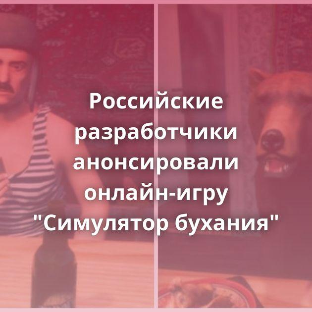 Российские разработчики анонсировали онлайн-игру