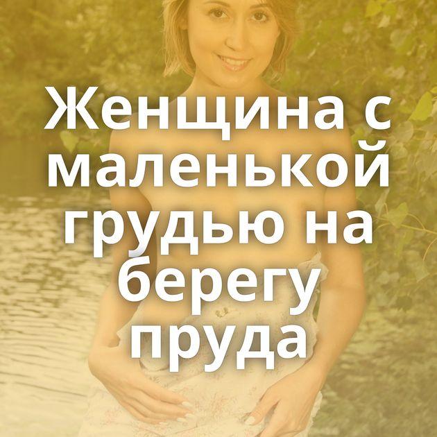 Женщина с маленькой грудью на берегу пруда