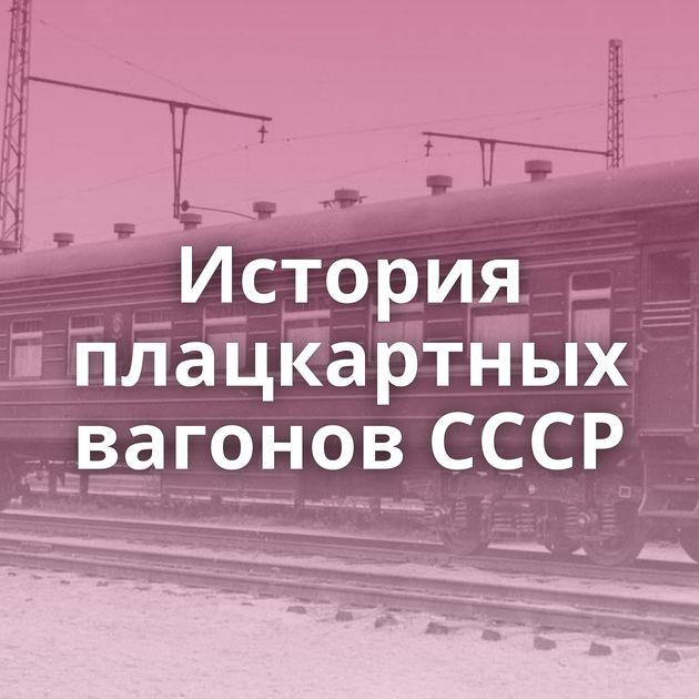 История плацкартных вагонов СССР