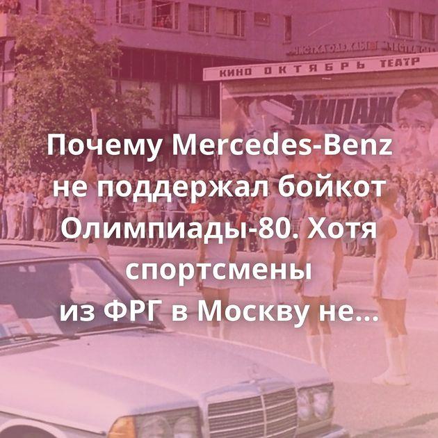 Почему Mercedes-Benz неподдержал бойкот Олимпиады-80. Хотя спортсмены изФРГвМоскву неприехали
