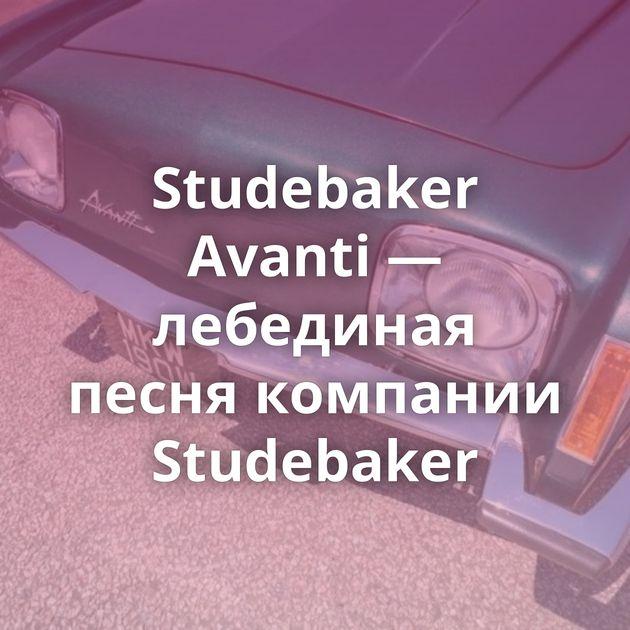 Studebaker Avanti — лебединая песня компании Studebaker