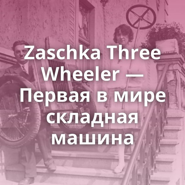 Zaschka Three Wheeler — Первая вмире складная машина