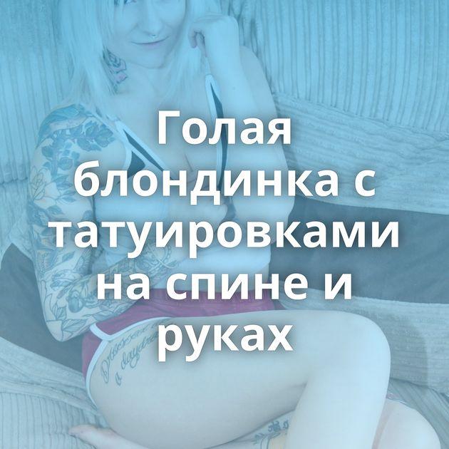 Голая блондинка с татуировками на спине и руках