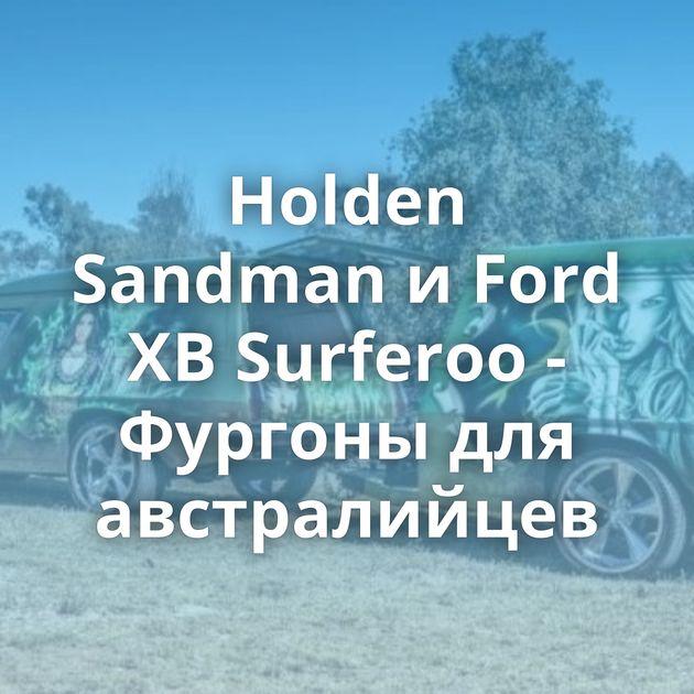 Holden Sandman и Ford XB Surferoo - Фургоны для австралийцев
