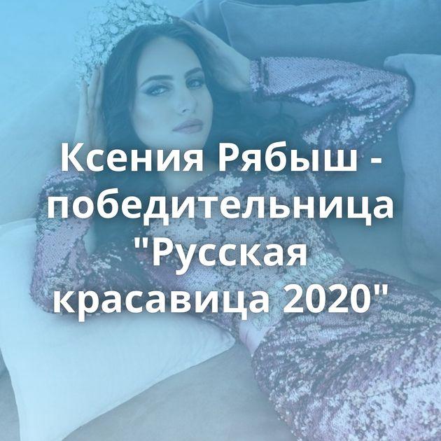 Ксения Рябыш - победительница