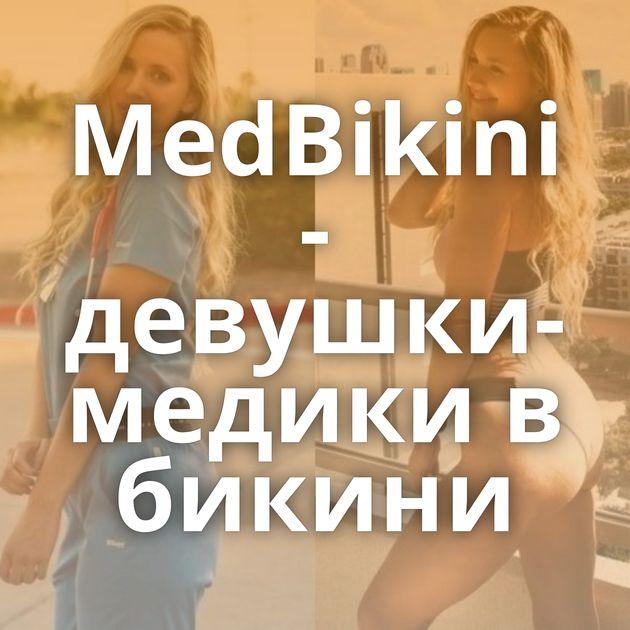 MedBikini - девушки-медики в бикини