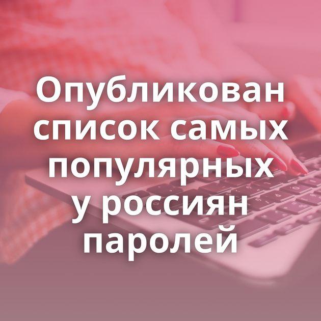 Опубликован список самых популярных уроссиян паролей