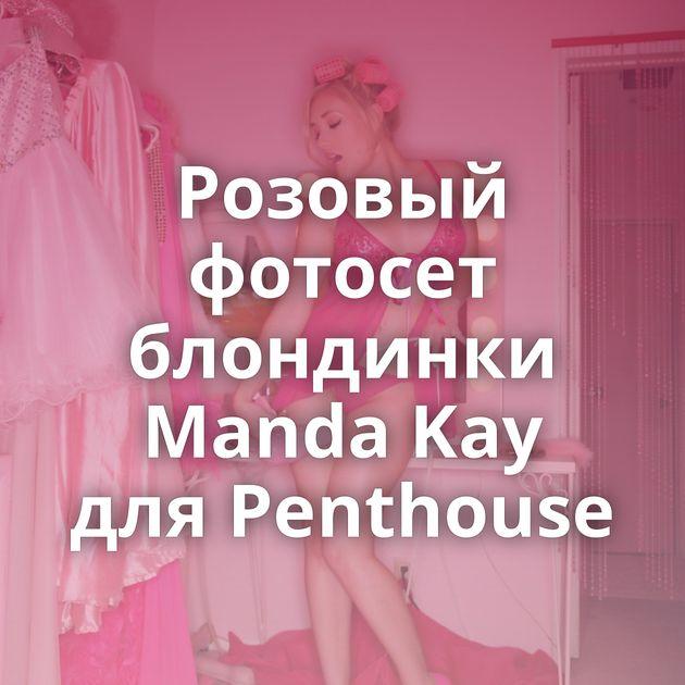 Розовый фотосет блондинки Manda Kay для Penthouse