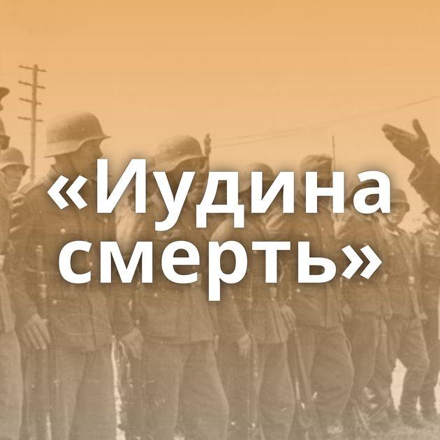 «Иудина смерть»