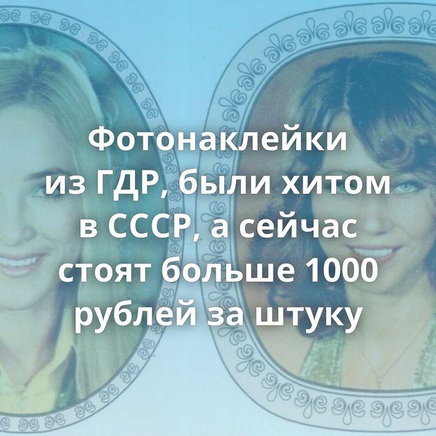 Фотонаклейки изГДР, были хитом вСССР, асейчас стоят больше 1000 рублей заштуку